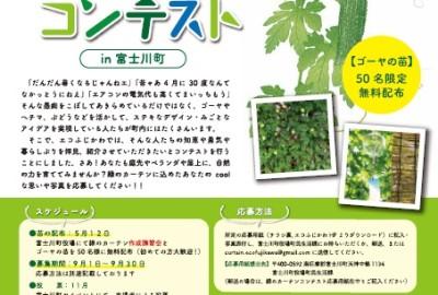 緑のカーテンチラシ